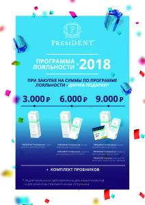 PRESIDENT программа лояльности 2018
