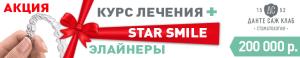 banner_Элайнеры-Star-Smile