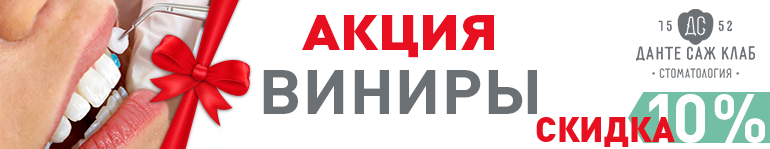 Акция на виниры в Москве