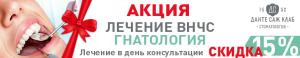 banner_гнотология-лечение-ВиНЧС