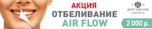 banner_отбеливание-air-flow