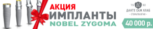 banner_-nobel-zygoma
