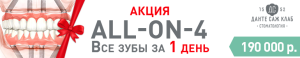 Акция All-on-4 все зубы за 1 день 190 000р