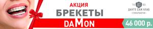Акция Брекеты DAMON-система 46 000р