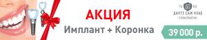 Акция Имплант+Коронка 39 000р