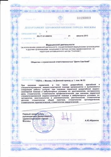 Стоматология Москва Dante Sage Club