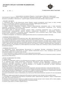 ДОГОВОР О ПРЕДОСТАВЛЕНИИ МЕДИЦИНСКИХ УСЛУГ 1-1